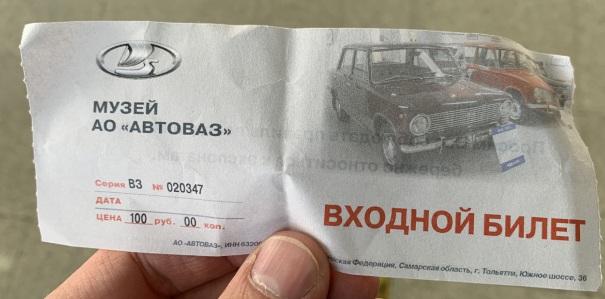 Билет в музей АвтоВАЗа