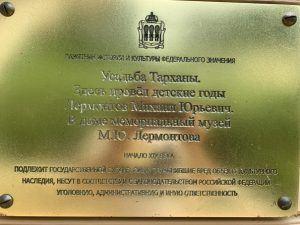 Усадьба Тарханы, Лермонтово-11
