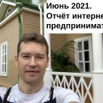 Июнь 2021. Отчёт интернет-предпринимателя