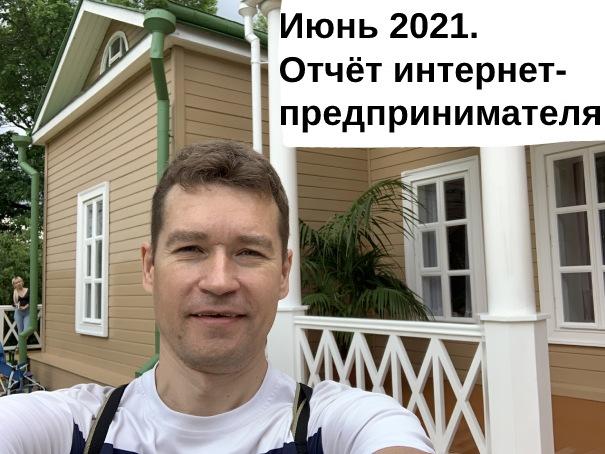 Июнь 2021, отчёт