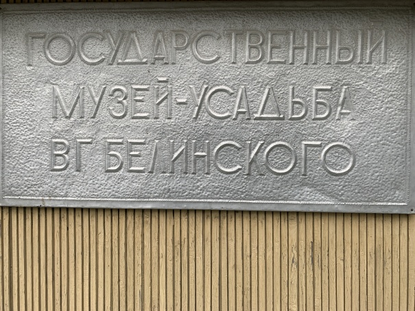 В усадьбе Белинского-8