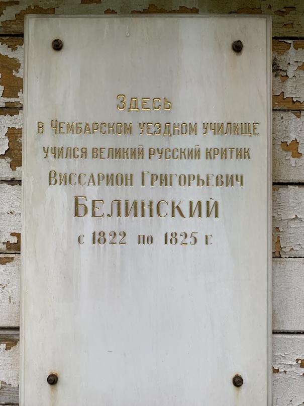 В усадьбе Белинского-3