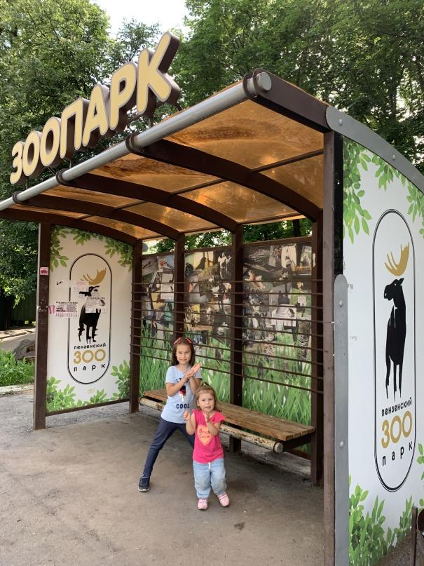 Остановка зоопарка в Пензе