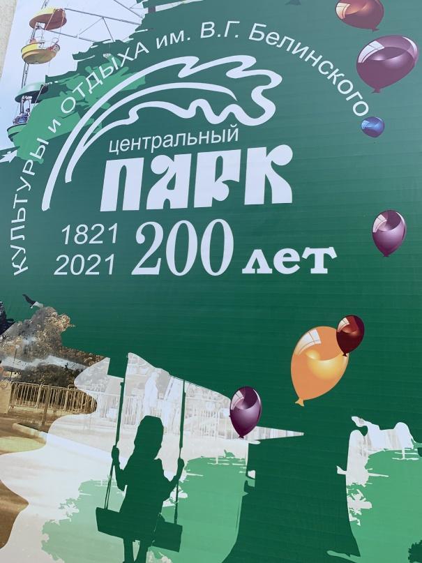 200 лет парку Белинского в Пензе