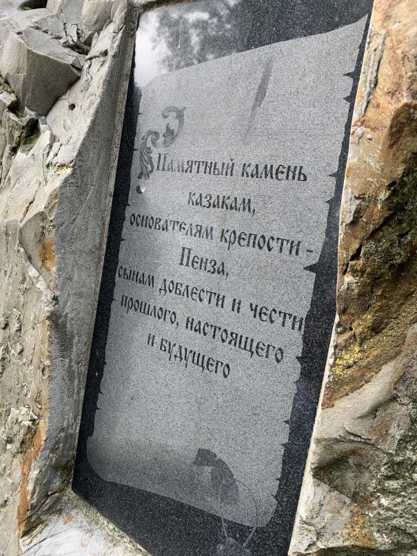 Камень казакам в Пензе