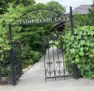 Ботанический сад в Пензе