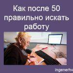 Как после 50 правильно искать работу