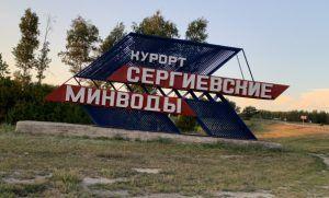 Курорт Сергиевские минводы