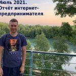 Июль 2021. Отчёт интернет-предпринимателя