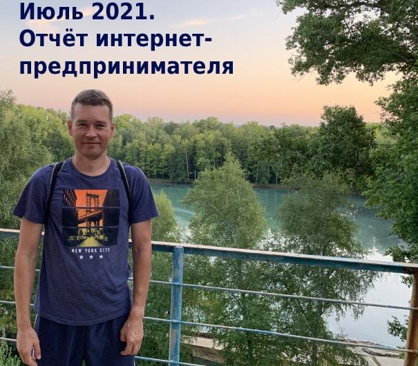 июль 2021. Отчёт