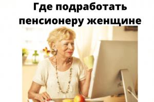 Где подработать пенсионеру женщине