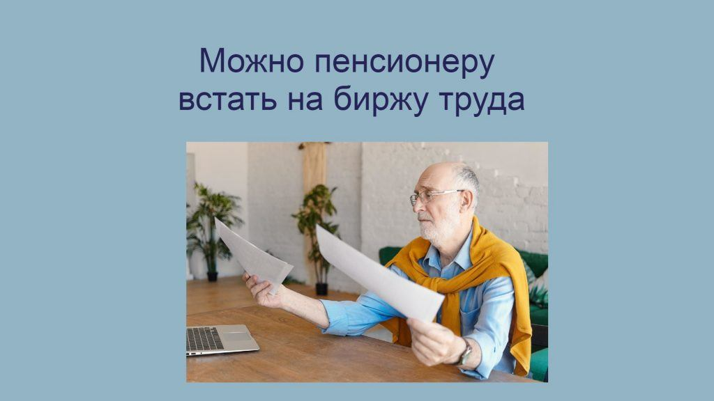 можно пенсионеру встать на биржу труда