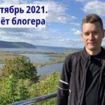 Сентябрь 2021. Отчёт интернет-предпринимателя