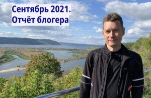 Сентябрь 2021, отчёт блогера